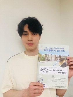 ▲ 배우 이동욱이 '평화의 벽·통합의 문' 캠페인에 참여해 평화 메시지를 남겼다.