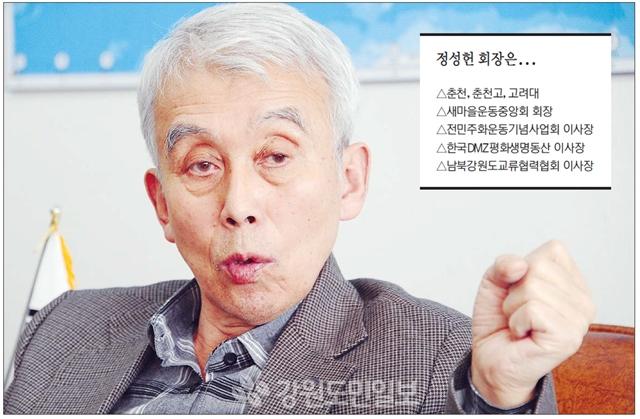 ▲ 새마을운동중앙회 정성헌 회장이 지난 14일 성남 새마을운동중앙연수원에서 본지와 인터뷰를 진행했다.  정일구