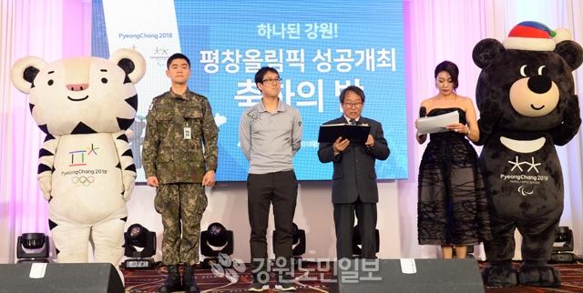 ▲ 평창올림픽 성공개최 축하의 밤 행사에서 자원봉사자 대표들이 인사말을 하고 있다.  김명준