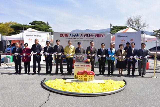 ▲ 2018 지구촌 사랑나눔 캠페인이 16일 영월군청 광장에서 열려 주요 참석자들이 희망의 학교 건립 테이프 커팅을 하고 있다.
