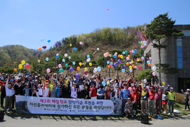 ▲ 제3회 해밀학교 장학기금 후원을 위한 자선골프대회가 16일 춘천 파가니카CC에서 열린 가운데 참가자들이 기념사진을 촬영하고 있다.