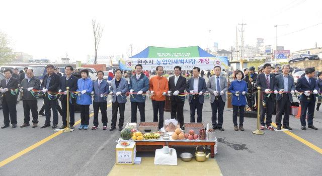 ▲ 2018 농업인 새벽시장 개장식이 20일 원주천 둔치에서 열렸다.