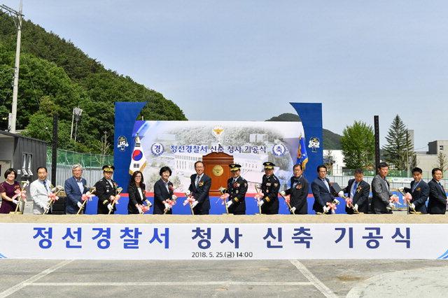 ▲ 정선경찰서 청사 신축 기공식이 25일 오후 정선읍 기존 청사부지에서 열렸다.