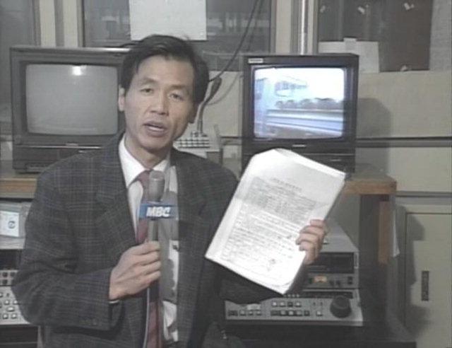 ▲ 문화방송 기자 시절 최문순 당선자가 시사고발 프로그램을 진행하고 있는 모습.