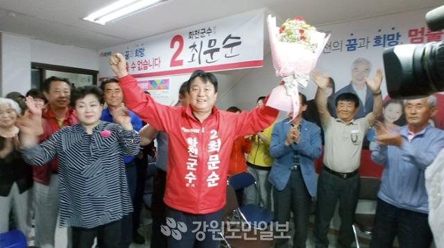 ▲ 당선이 확정된 자유한국당 최문순 화천군수 후보가 13일 부인 김연옥씨와 환께 지지자들의 환호에 화답하고 있다.
