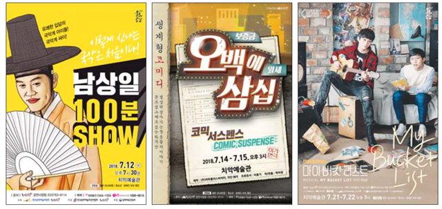 ▲ 사진 왼쪽부터 ' 남상일의 100분쇼',' 오백에 삼십',' 마이 버킷 리스트' 공연 포스터.