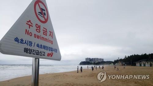 ▲ 썰렁한 속초해수욕장 [연합뉴스 자료사진]