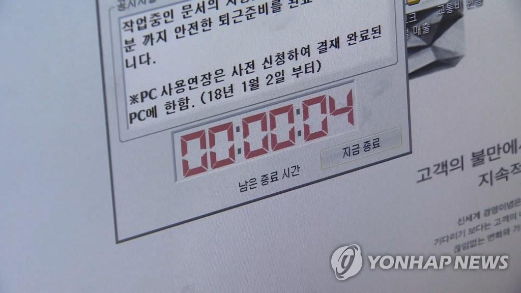 ▲ PC 셧다운 [연합뉴스TV 제공]