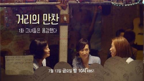 ▲ KBS 1TV 시사토크쇼 '거리의 만찬'이 13일 방영된다.