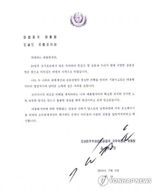 ▲ 도널드 트럼프 미국 대통령이 자신의 트위터에 공개한 김정은 국무위원장의 친서