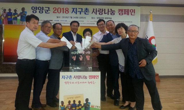 ▲ 2018지구촌 사랑 나눔 양양캠페인이 24일 군청 대회의실에서 열렸다.