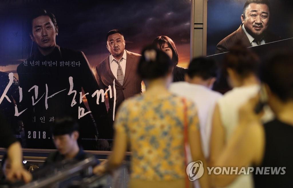 ▲ 2일 영화진흥위원회 영화관입장권통합전산망에 따르면 영화 '신과함께-인과 연'(신과함께2)이 첫날부터 개봉일 최다관객 동원기록을 경신, 개봉일인 지난 1일 하루 만에 124만6천692명을 불러들이며 단숨에 박스오피스 1위에 올랐다. 사진은 이날 서울 시내 한 영화관의 모습. 2018.8.2