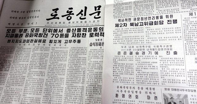 ▲ 14일자 로동신문은 남북고위급회담에서 합의한 제3차 남북정상회담 개최 소식을 보도했다.