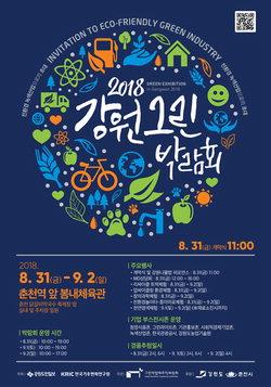 ▲ 강원그린박람회 포스터