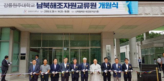 ▲ 강릉원주대 남북해조자원교류원 개원식이 28일 대학 산학협력관 대강당에서 열렸다.