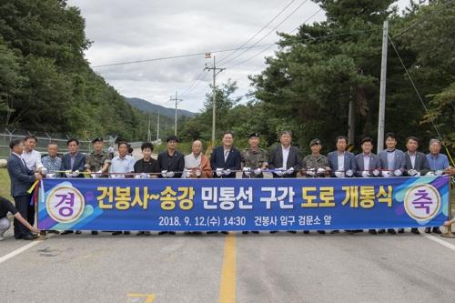 ▲ 건봉사∼송강 민통선 구간 도로개통식 [고성군 제공]