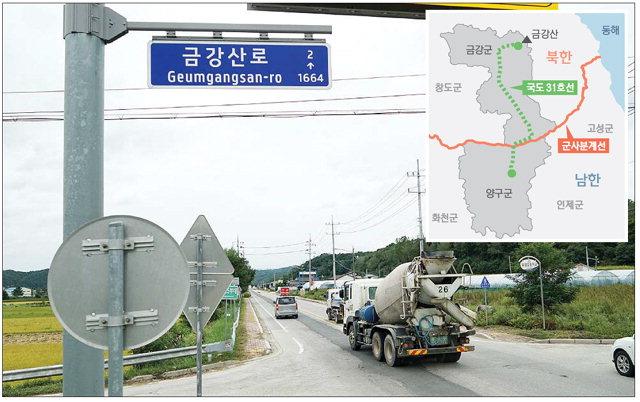 ▲ 양구군 최북단인 월운리에서 단절된 금강산로가 북한 내금강으로 이어질지 관심이 쏠리고 있다.