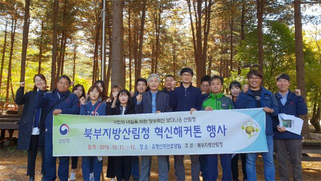 ▲ 북부산림청(청장 전범권)은 11일 유명산자연휴양림에서 규제과제 발굴 및 국민과 소통방안 마련을 위한 '혁신해커톤' 행사를 개최했다.