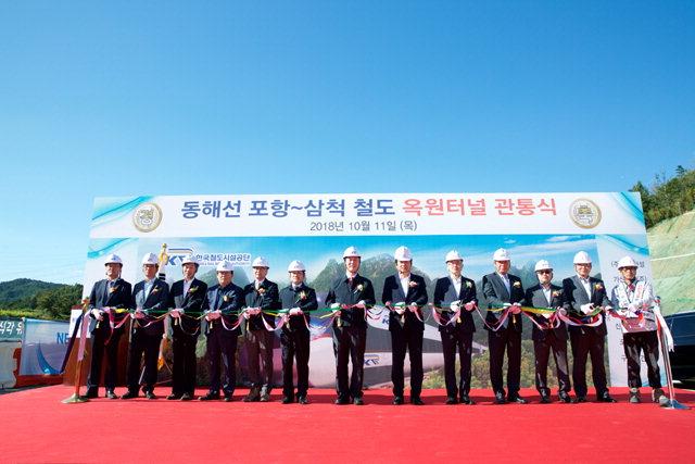 ▲ 한국철도시설공단은 11일 동해선 삼척~포항 옥원터널 현장에서 관통식을 가졌다.