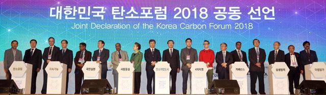 ▲ 대한민국 탄소포럼2018 행사가 알펜시아 컨벤션센터에서 열린 가운데 참석 인사들이 '저탄소 자립도시 표준과 국민 실천 선포식'을 하고 있다.