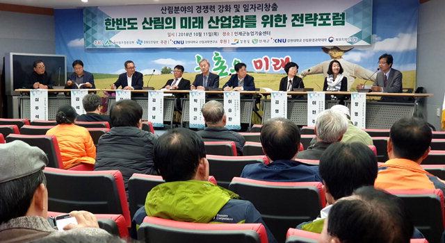▲ 강원도민일보사와 산림조합중앙회가 공동 주최하고 강원대 산림과학연구소가 주관한 '한반도 산림의 미래 산업화 전략포럼'이 11일 인제군농업기술센터에서 열렸다.