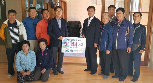 ▲ GS동해전력(대표이사 박현철)는 12일 북평동 호현마을회관에서 안마의자 전달식을 갖고 호현동과 내동마을에 안마의자를 전달했다.