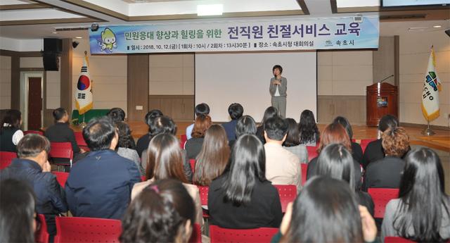 ▲ 속초시는 12일 시청 대회의실에서 한국서비스교육원의 김춘애 원장을 초청,민원응대 스킬 등 '친절서비스 교육'을 했다.