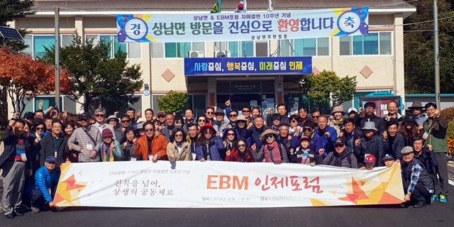 ▲ 인제 상남면과 서울 EBM포럼(회장 이병구)은 최근 자매결연 10주년을 맞아 지역에서 봉사활동을 했다.