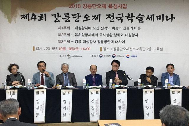 ▲ 19일 강릉단오제전수교육관에서 '제4회 강릉단오제 전국 학술세미나'가 열렸다.