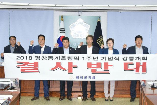 ▲ 평창동계올림픽 1주년 기념식 강릉 개최 계획과 관련 평창군의원들이 반대 성명을 발표했다.