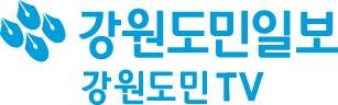 강원도민일보,강원도민TV-로.jpg