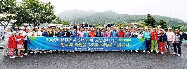 ▲ 강원사랑 3대 기획이 지난 8월30~31일 이틀간 정선군 하이원팰리스 호텔에서 개최됐다.