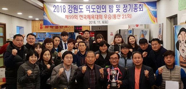 ▲ 강원역도인의 밤이 지난 6일 양구 소재 식당에서 열렸다.