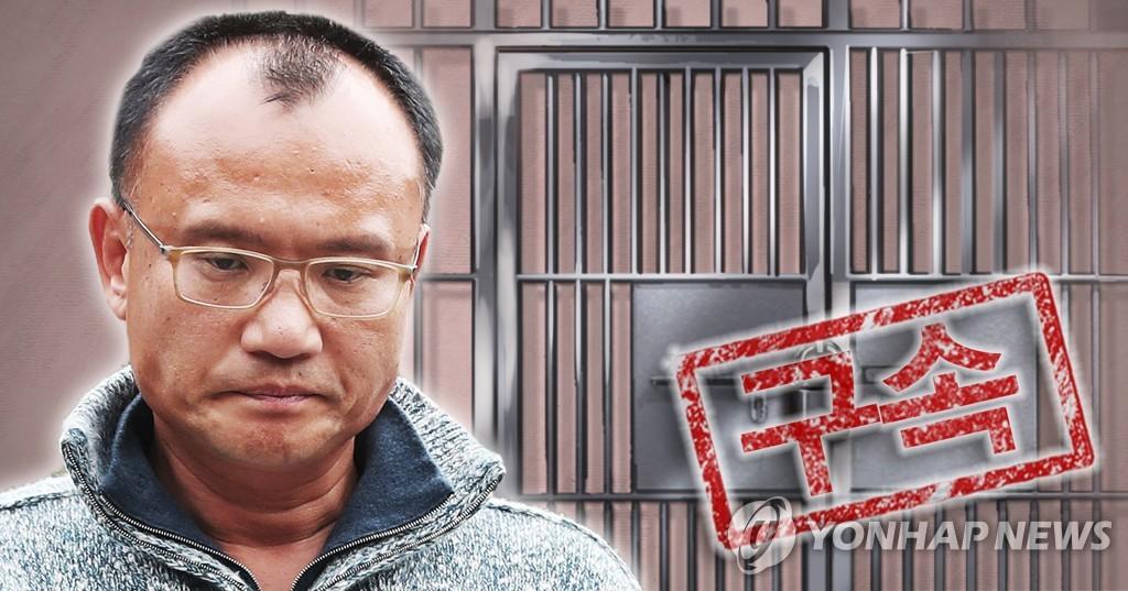▲ 양진호 회장 구속
