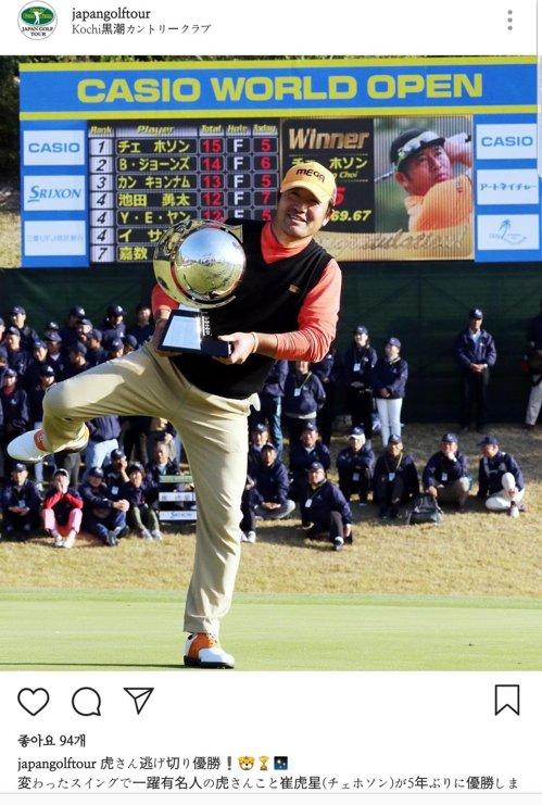 ▲ '낚시꾼 스윙'으로 유명한 최호성(45)이 일본프로골프 투어(JGTO) 카시오 월드오픈(총상금 2억엔) 우승을 차지했다. 최호성은 25일 일본 고치현 고치 구로시오 컨트리클럽(파72·7천335야드)에서 열린 대회 마지막 날 4라운드에서 5언더파 67타를 쳤다.