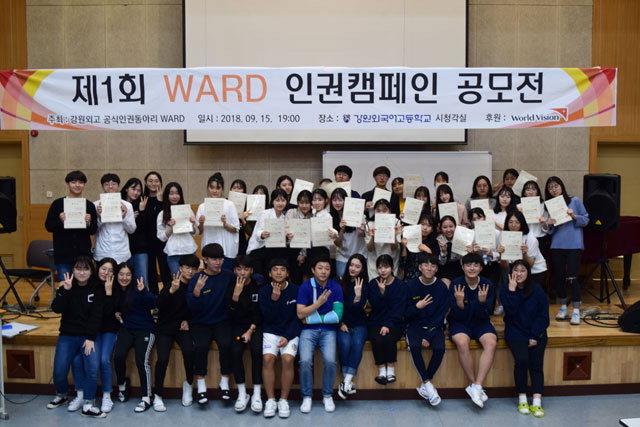 ▲ 강원외고 인권동아리 활동 모습