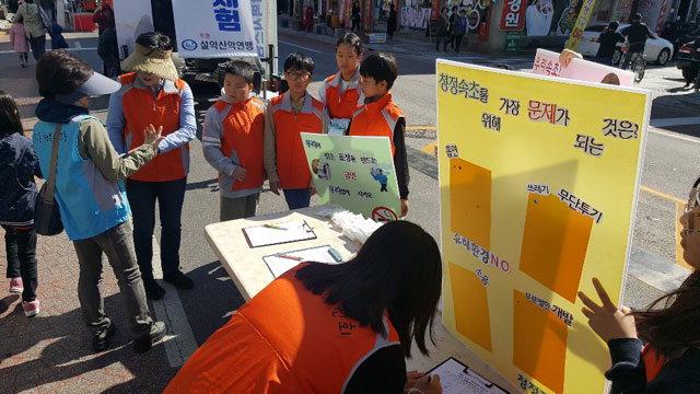 ▲ 속초 아동권리위원회 환경 보호 캠페인