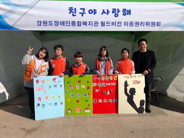 ▲ 철원 아동권리위원회 폭력 예방 캠페인