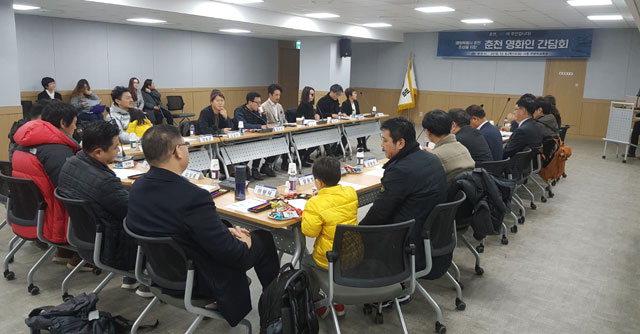 ▲ 영화특별시 춘천 조성을 위한 영화인 간담회가 6일 시청 민방위 교육장에서 열렸다.