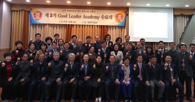 ▲ 굿리더아카데미 강릉권 2기 수료식이 6일 강릉 세인트컨벤션에서 열렸다.