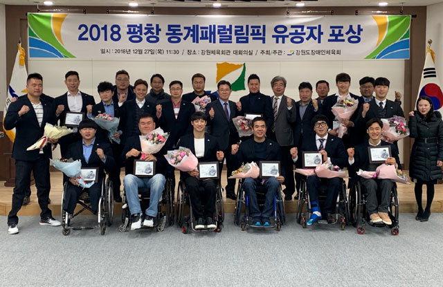 ▲ 강원도청 장애인아이스하키 선수단이 27일 평창 동계패럴림픽 유공자 포상시상식에서 공로패를 받았다.