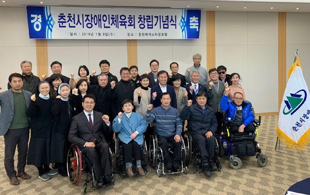 ▲ 장애인체육회는 9일 춘천 베어스 호텔에서 창립이사회 및 기념식을 갖고 본격적인 운영에 돌입했다.