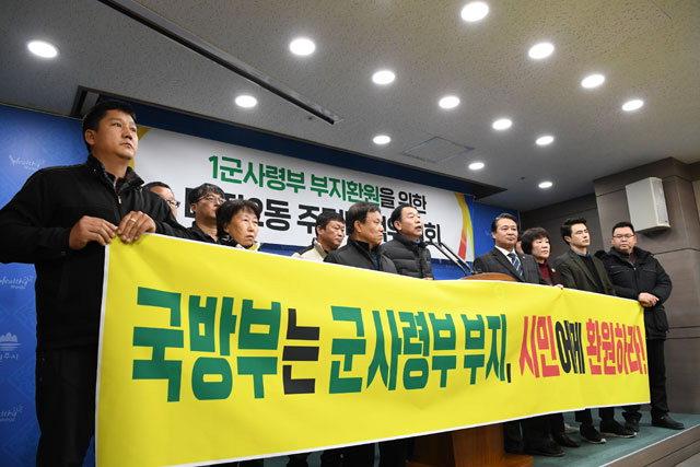 ▲ 태장동 주민들이 10일 시청에서 옛 1군사령부 부지 환원을 촉구하는 기자회견을 열었다.