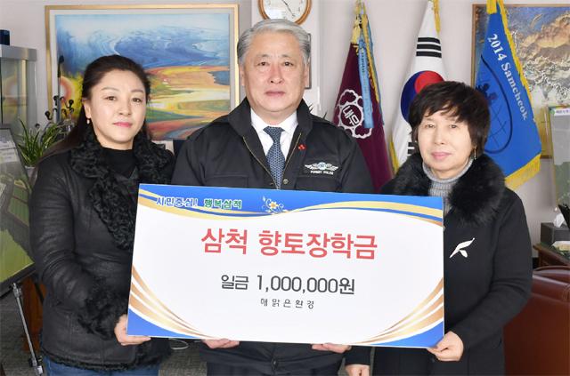 ▲ 해맑은환경(대표 김금선)은 11일 삼척시에 향토장학금 100만원을 기탁했다.