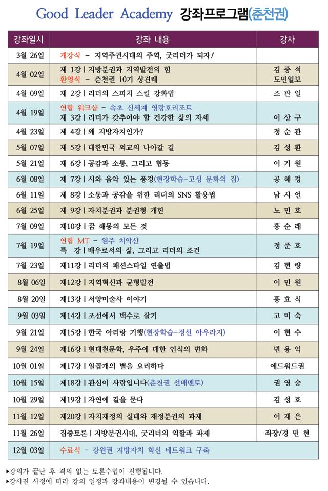 굿리더-아카데미-춘천권-강좌.jpg