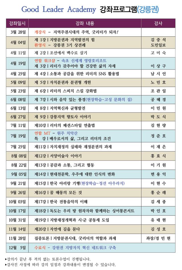 굿리더-아카데미-강릉권-강좌.jpg