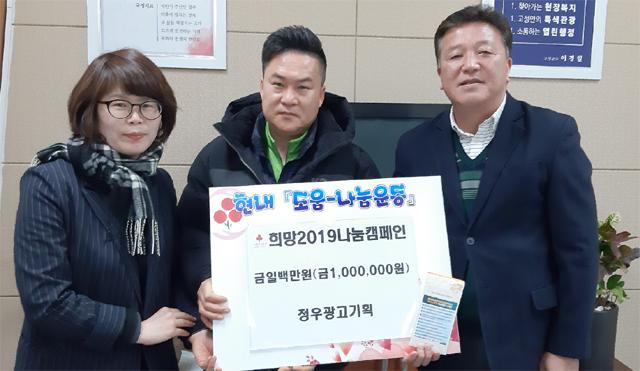 ▲ 정우광고기획(대표 정재원)은 23일 현내면사무소를 방문,이웃돕기 성금 100만원을 전달했다.