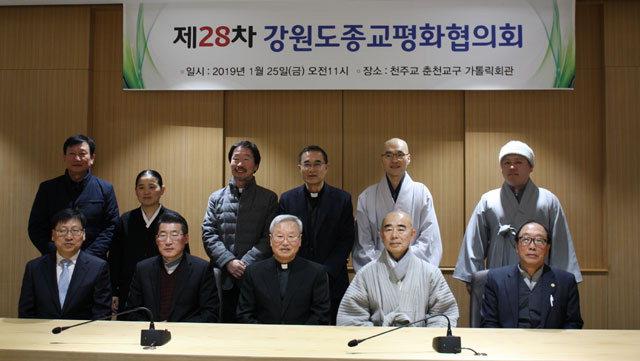 ▲ 강원도종교평화협의회 제28차 회의가 천주교 춘천교구 가톨릭회관에서 열렸다.