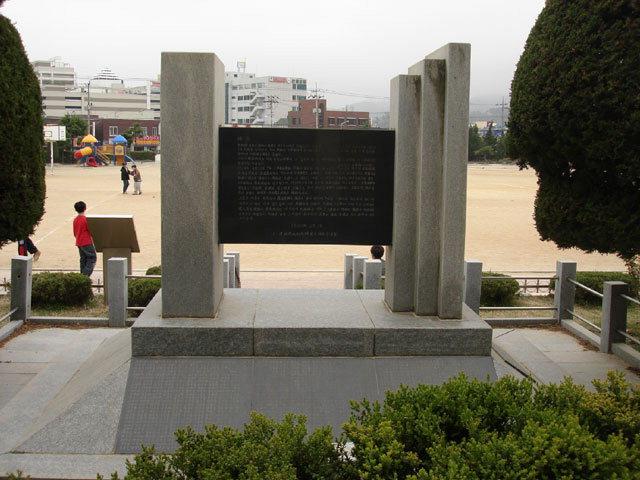 ▲ 삼척초에 세워진 3·1 만세운동 기념비