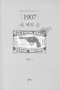 ▲ '1907-네 개의 손' 장루이